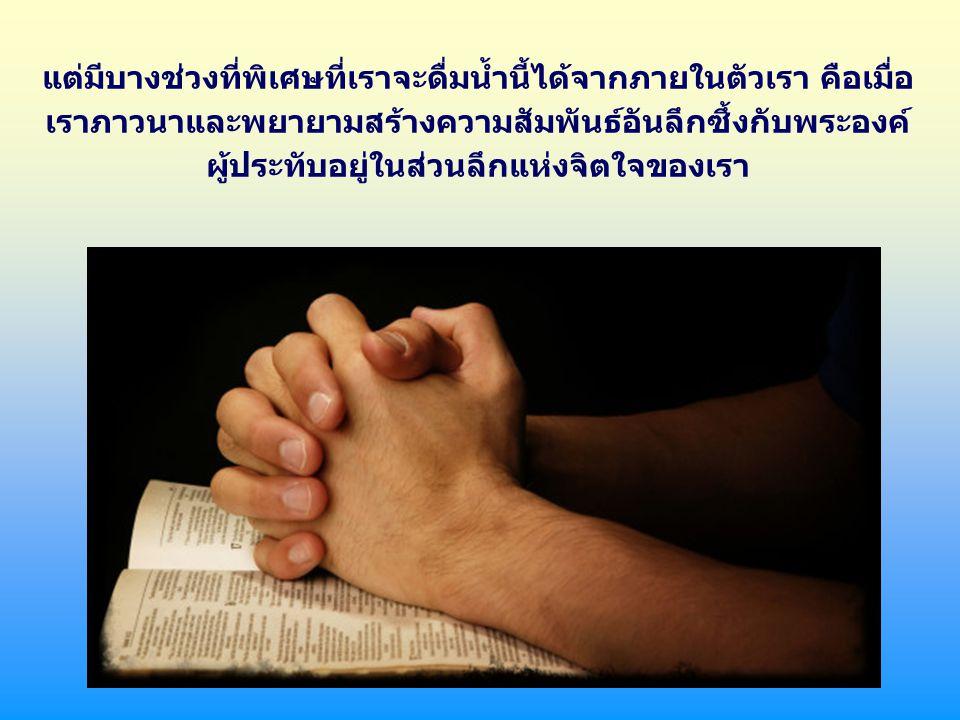 ยิ่งเราพยายามรักพระเจ้าและเพื่อนพี่น้อง เสียงนั้นก็จะยิ่งดังชัดกว่าเสียงอื่นๆ