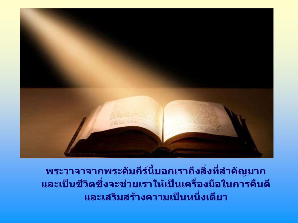 ในพระองค์มีต้นธารแห่งชีวิต (สดุดี 36,9)