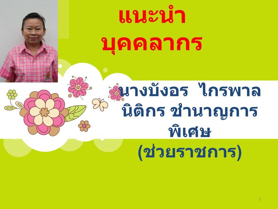 5 แนะนำ บุคคลากร นางบังอร ไกรพาล นิติกร ชำนาญการ พิเศษ ( ช่วยราชการ )