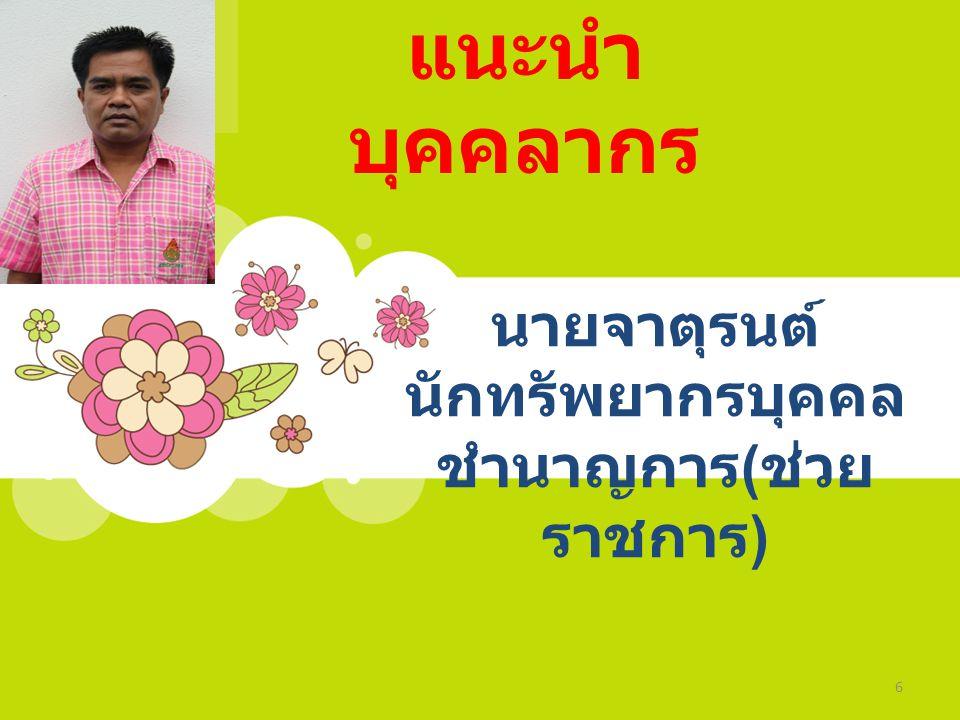 6 แนะนำ บุคคลากร นายจาตุรนต์ นักทรัพยากรบุคคล ชำนาญการ ( ช่วย ราชการ )