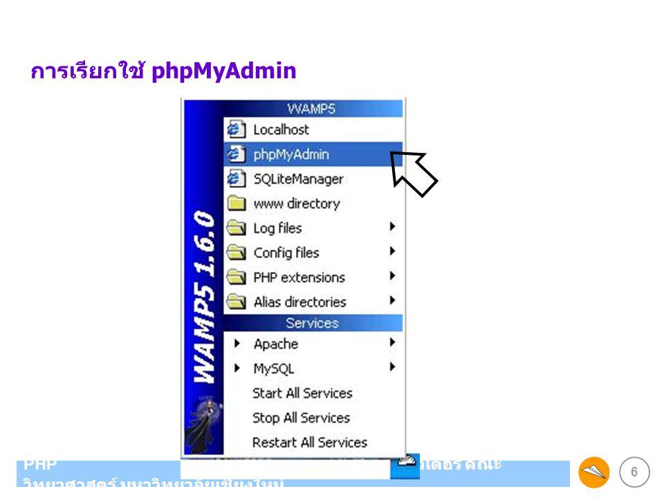 6 PHP ภาควิชาวิทยาการคอมพิวเตอร์ คณะ วิทยาศาสตร์ มหาวิทยาลัยเชียงใหม่ การเรียกใช้ phpMyAdmin