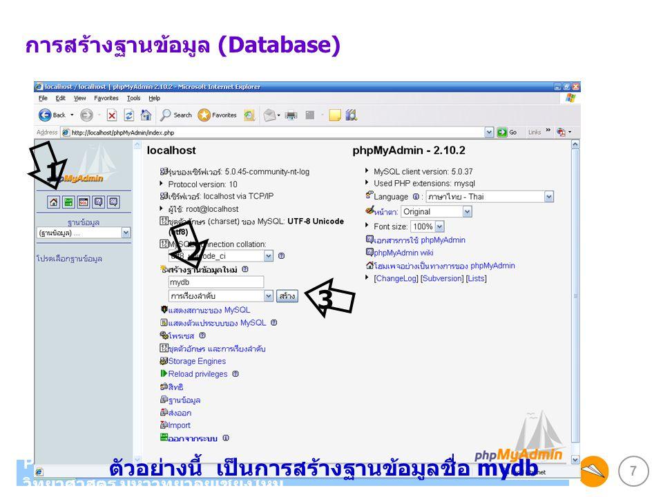 7 PHP ภาควิชาวิทยาการคอมพิวเตอร์ คณะ วิทยาศาสตร์ มหาวิทยาลัยเชียงใหม่ การสร้างฐานข้อมูล (Database) 1 2 3 ตัวอย่างนี้ เป็นการสร้างฐานข้อมูลชื่อ mydb