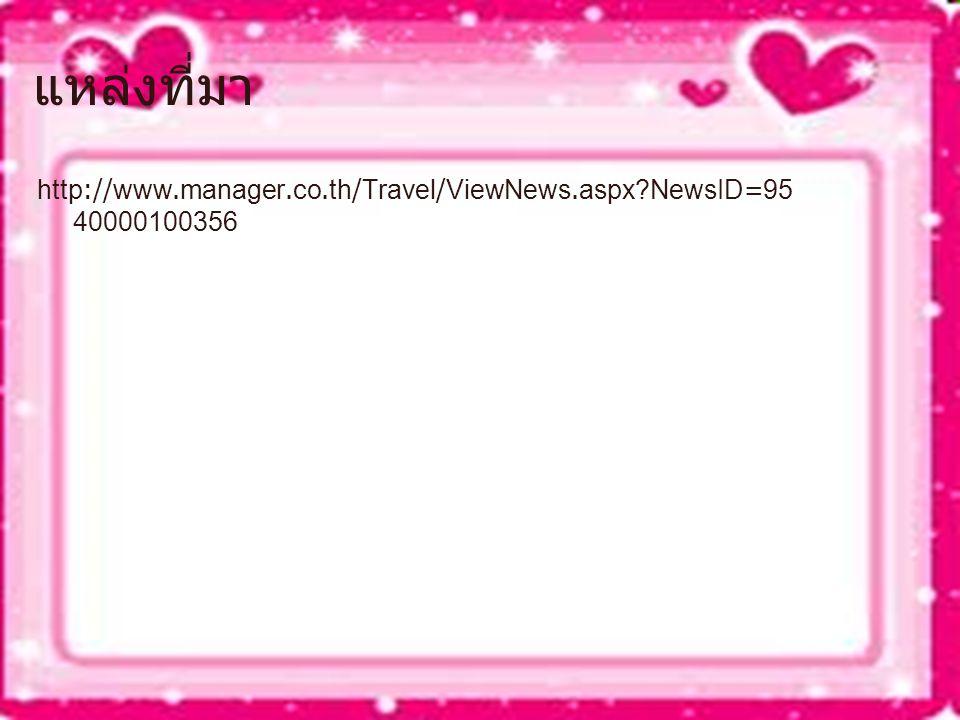 แหล่งที่มา http://www.manager.co.th/Travel/ViewNews.aspx?NewsID=95 40000100356