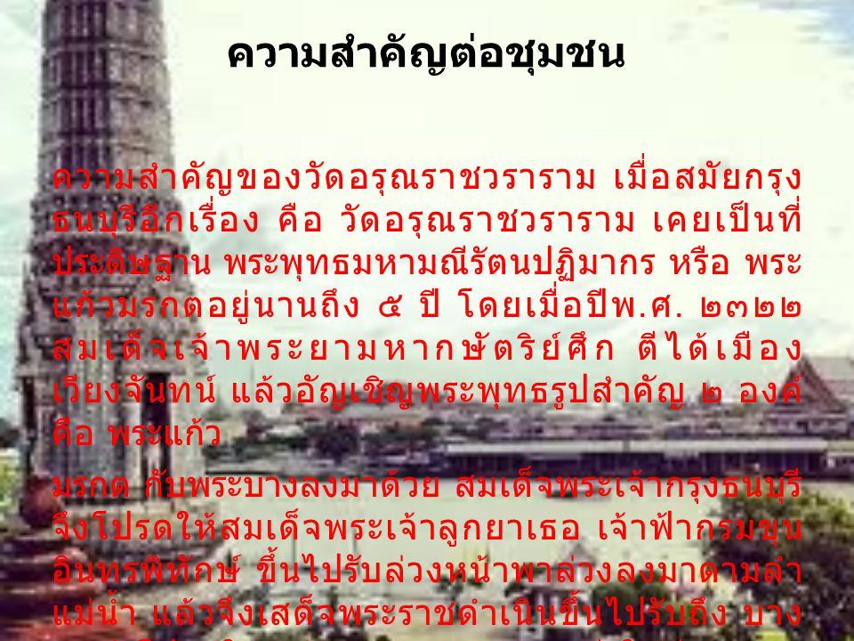 กระบวนเรือระหว่างทาง เมื่อถึงวัดแจ้งโปรดให้ อัญเชิญพระพุทธรูปขึ้นที่สะพานป้อมต้นโพธิ์ ปาก คลองนครบาล แล้วให้พักไว้ ณ โรงชั่วคราว โปรดให้ มีมหรสพสมโภชโดยสังเขป ครั้นจัดการสร้างพระ มณฑปขึ้นสำหรับเป็นที่ประดิษฐานพระพุทธรูปเสร็จ แล้ว จึงเมื่อวันวิสาขปุรณมี เพ็ญกลางเดือน ๖ ปีชวด โทศก พ.