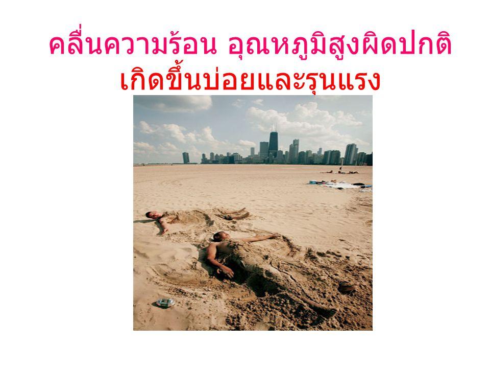 คลื่นความร้อน อุณหภูมิสูงผิดปกติ เกิดขึ้นบ่อยและรุนแรง