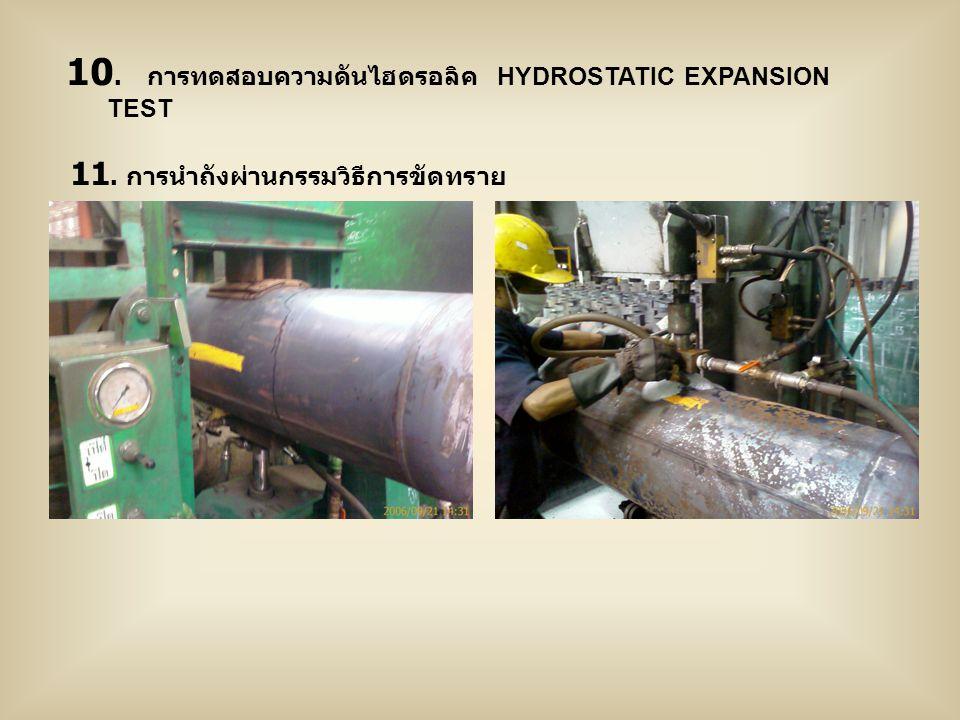 10. การทดสอบความดันไฮดรอลิค HYDROSTATIC EXPANSION TEST 11. การนำถังผ่านกรรมวิธีการขัดทราย