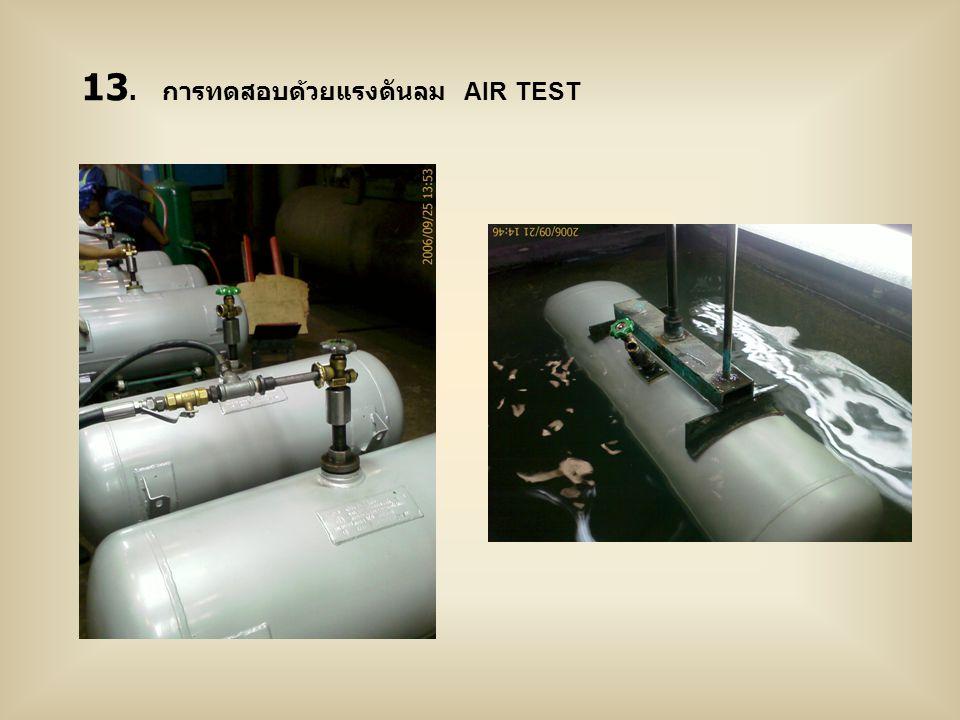 13. การทดสอบด้วยแรงดันลม AIR TEST