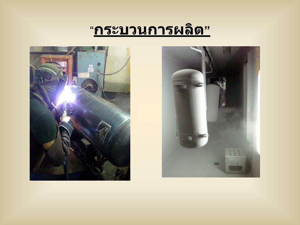 ขั้นตอนการผลิตถังก๊าซ 1. การตัดชิ้นงาน – หัวถัง และ บอดี้ 2. การขึ้นรูป หัวถัง และ ก้นถัง