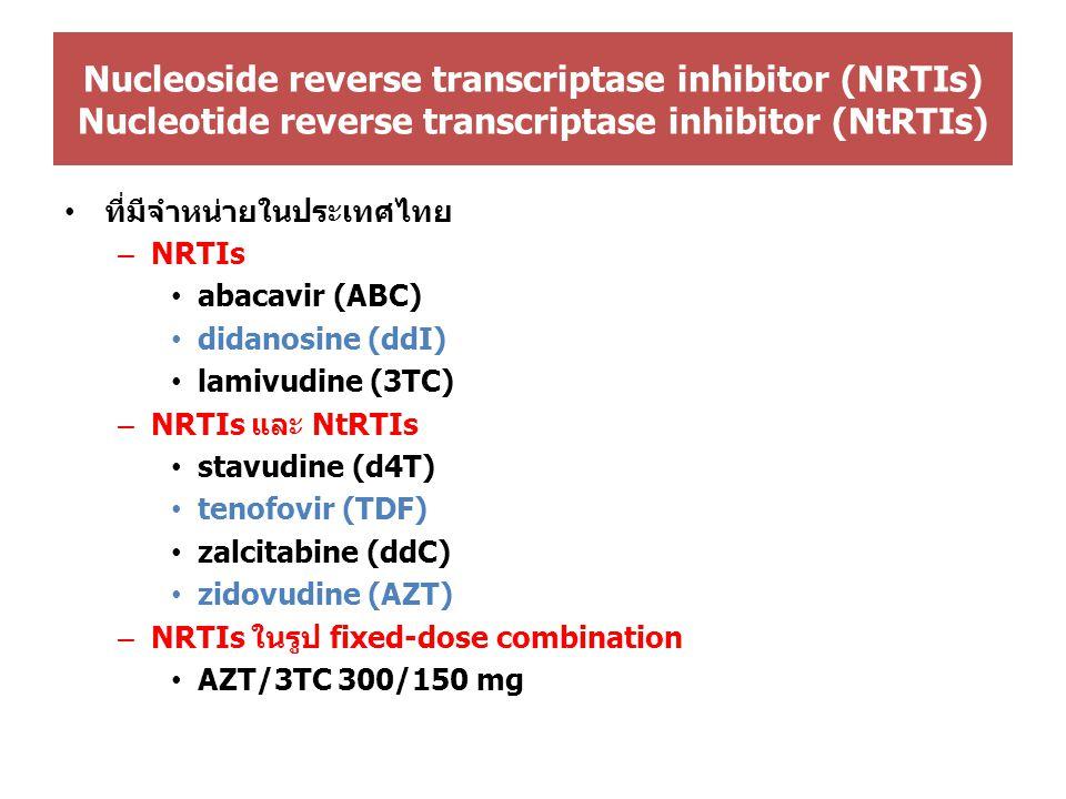 Nucleoside reverse transcriptase inhibitor (NRTIs) Nucleotide reverse transcriptase inhibitor (NtRTIs) ที่มีจำหน่ายในประเทศไทย – NRTIs abacavir (ABC)