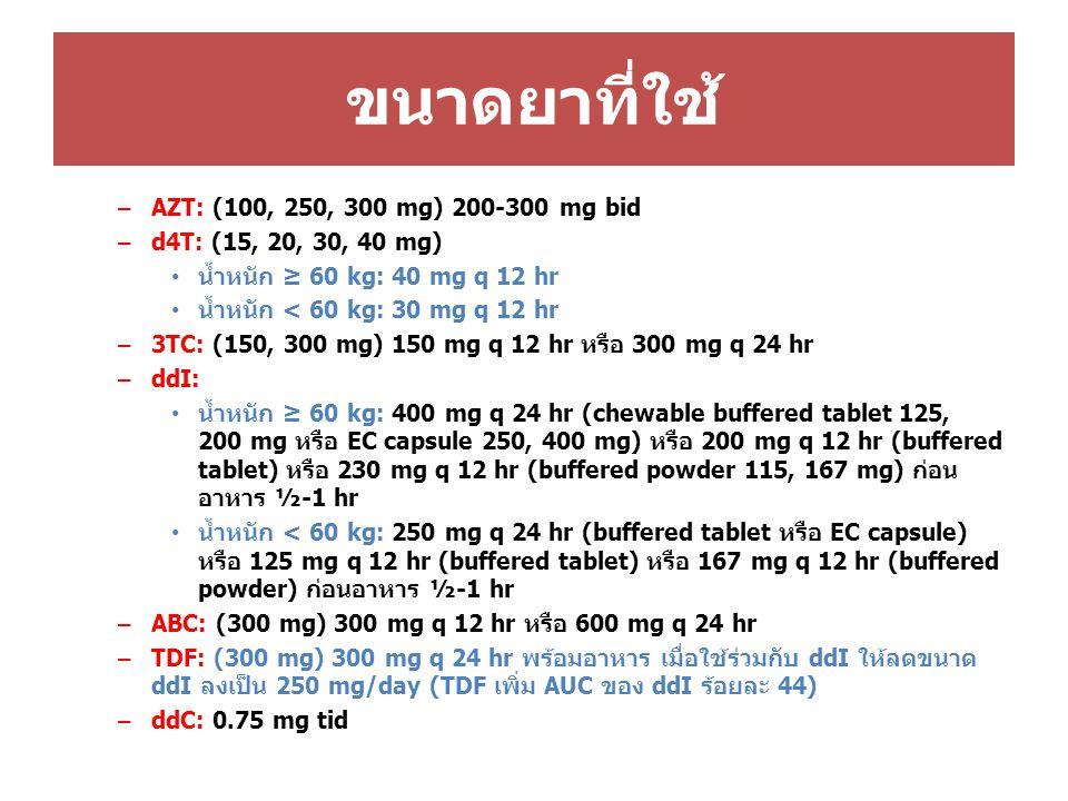 ขนาดยาที่ใช้ – AZT: (100, 250, 300 mg) 200-300 mg bid – d4T: (15, 20, 30, 40 mg) น้ำหนัก ≥ 60 kg: 40 mg q 12 hr น้ำหนัก < 60 kg: 30 mg q 12 hr – 3TC: