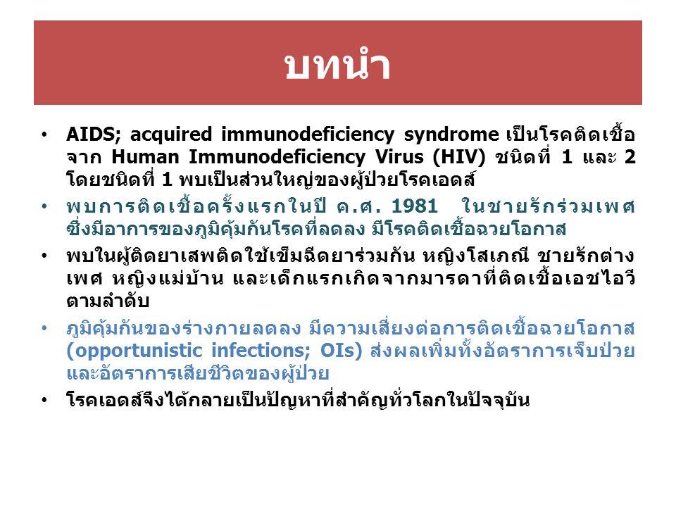 บทนำ AIDS; acquired immunodeficiency syndrome เป็นโรคติดเชื้อ จาก Human Immunodeficiency Virus (HIV) ชนิดที่ 1 และ 2 โดยชนิดที่ 1 พบเป็นส่วนใหญ่ของผู้