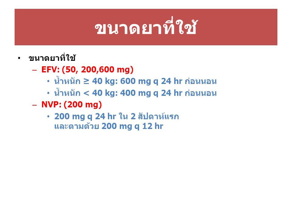 ขนาดยาที่ใช้ – EFV: (50, 200,600 mg) น้ำหนัก ≥ 40 kg: 600 mg q 24 hr ก่อนนอน น้ำหนัก < 40 kg: 400 mg q 24 hr ก่อนนอน – NVP: (200 mg) 200 mg q 24 hr ใน
