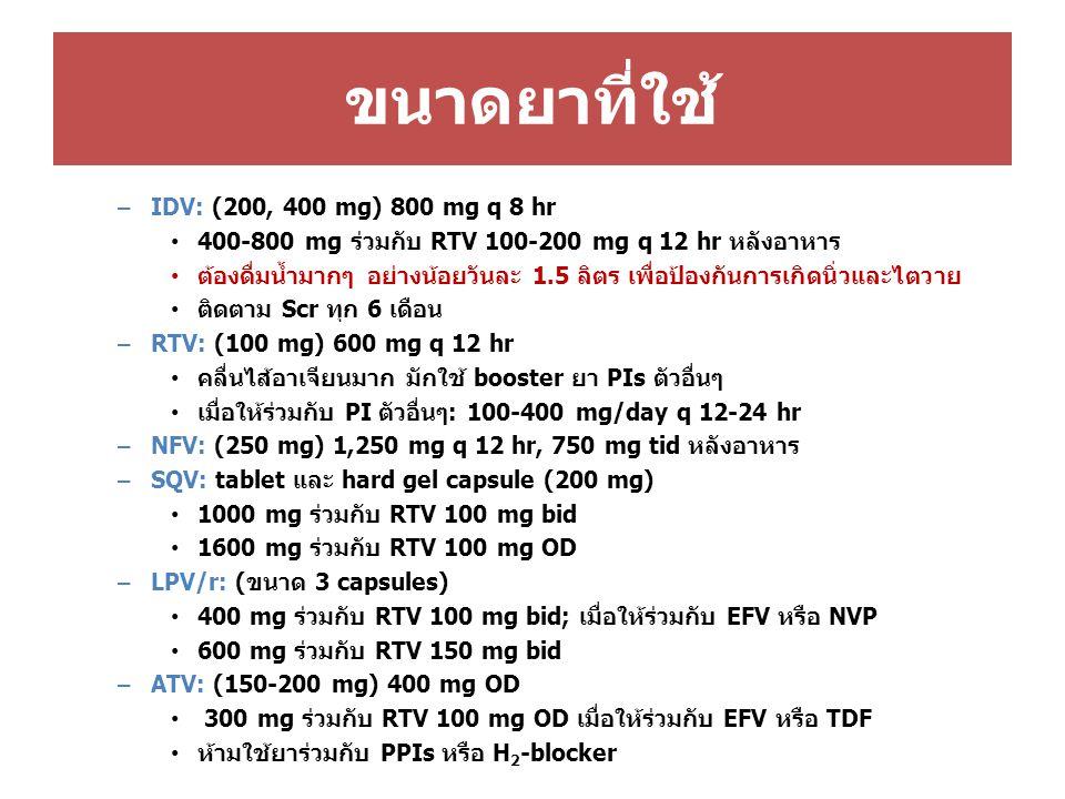 ขนาดยาที่ใช้ – IDV: (200, 400 mg) 800 mg q 8 hr 400-800 mg ร่วมกับ RTV 100-200 mg q 12 hr หลังอาหาร ต้องดื่มน้ำมากๆ อย่างน้อยวันละ 1.5 ลิตร เพื่อป้องก