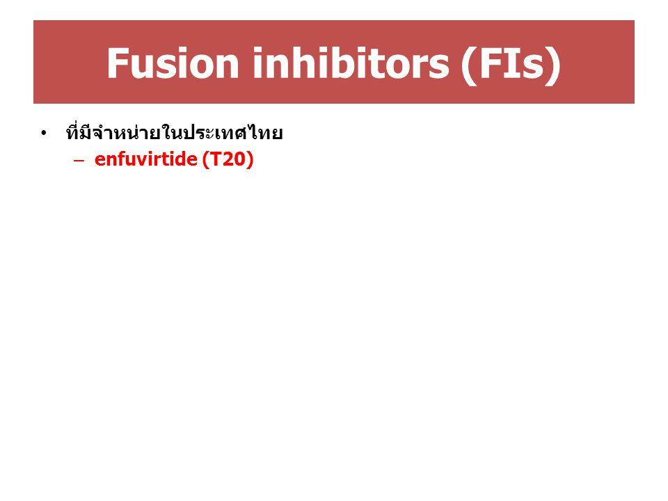 Fusion inhibitors (FIs) ที่มีจำหน่ายในประเทศไทย – enfuvirtide (T20)