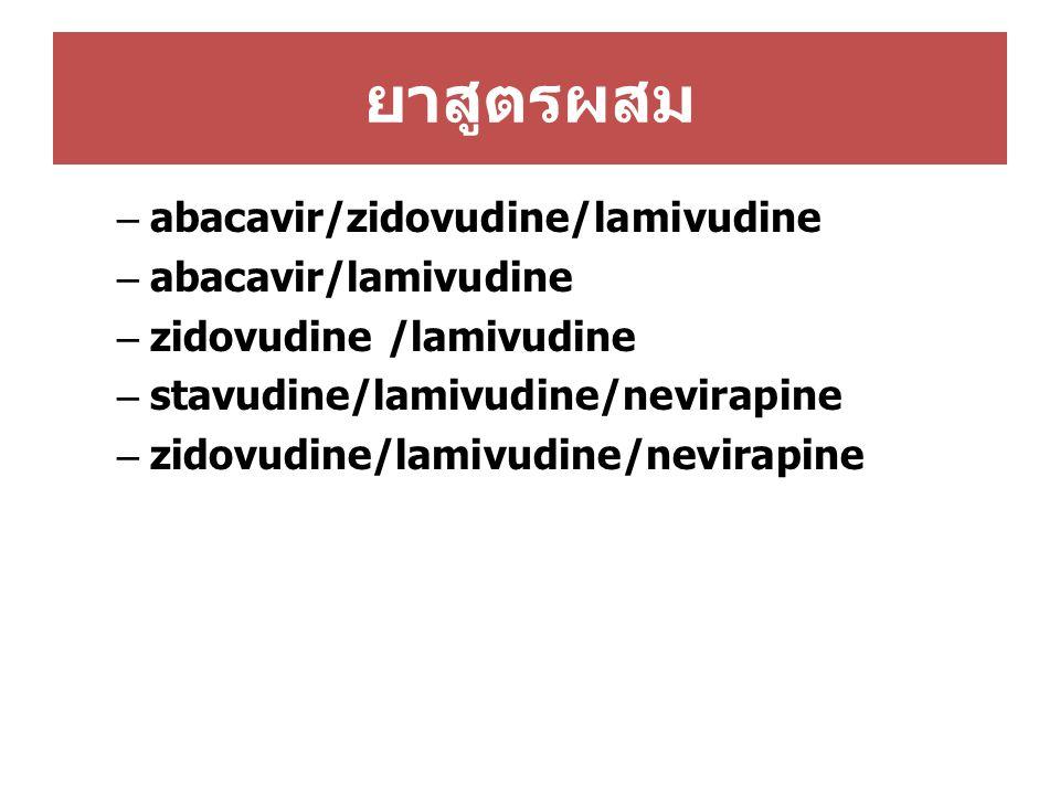ยาสูตรผสม – abacavir/zidovudine/lamivudine – abacavir/lamivudine – zidovudine /lamivudine – stavudine/lamivudine/nevirapine – zidovudine/lamivudine/ne