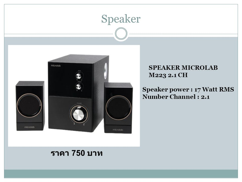 Speaker SPEAKER MICROLAB M223 2.1 CH Speaker power : 17 Watt RMS Number Channel : 2.1 ราคา 750 บาท