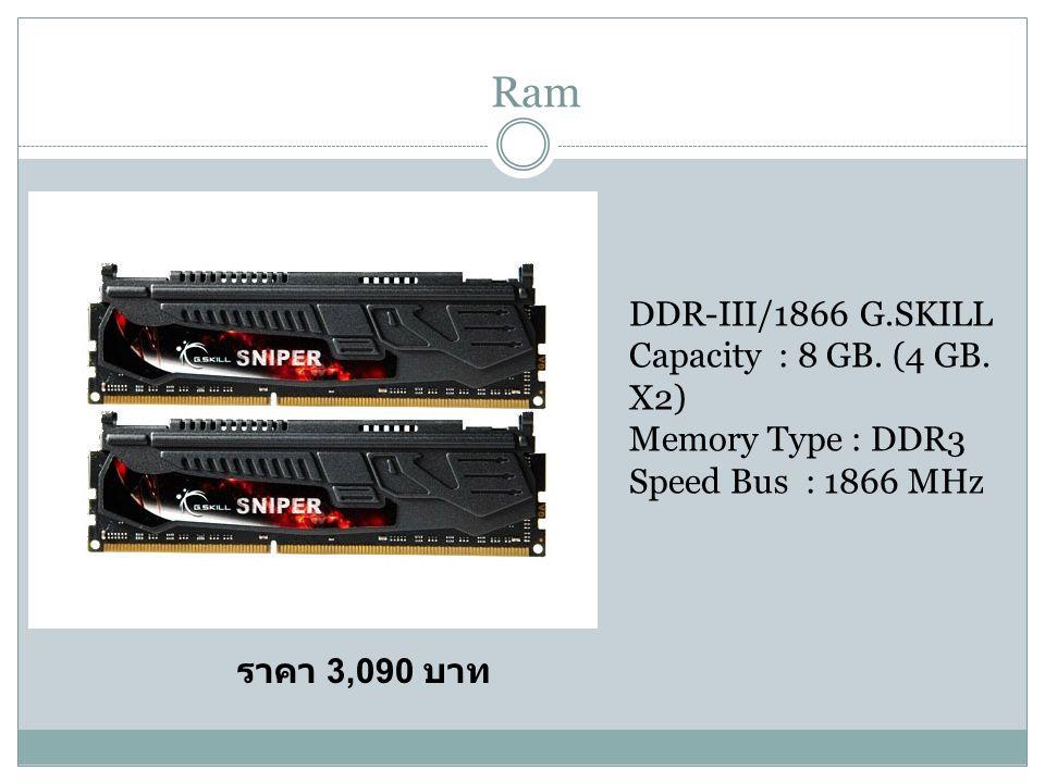 Ram ราคา 3,090 บาท DDR-III/1866 G.SKILL Capacity : 8 GB.