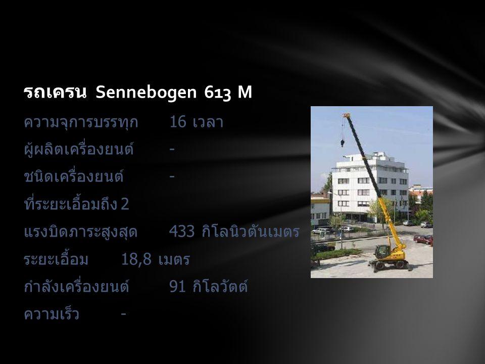 รถเครน Sennebogen 613 M ความจุการบรรทุก 16 เวลา ผู้ผลิตเครื่องยนต์ - ชนิดเครื่องยนต์ - ที่ระยะเอื้อมถึง 2 แรงบิดภาระสูงสุด 433 กิโลนิวตันเมตร ระยะเอื้อม 18,8 เมตร กำลังเครื่องยนต์ 91 กิโลวัตต์ ความเร็ว -