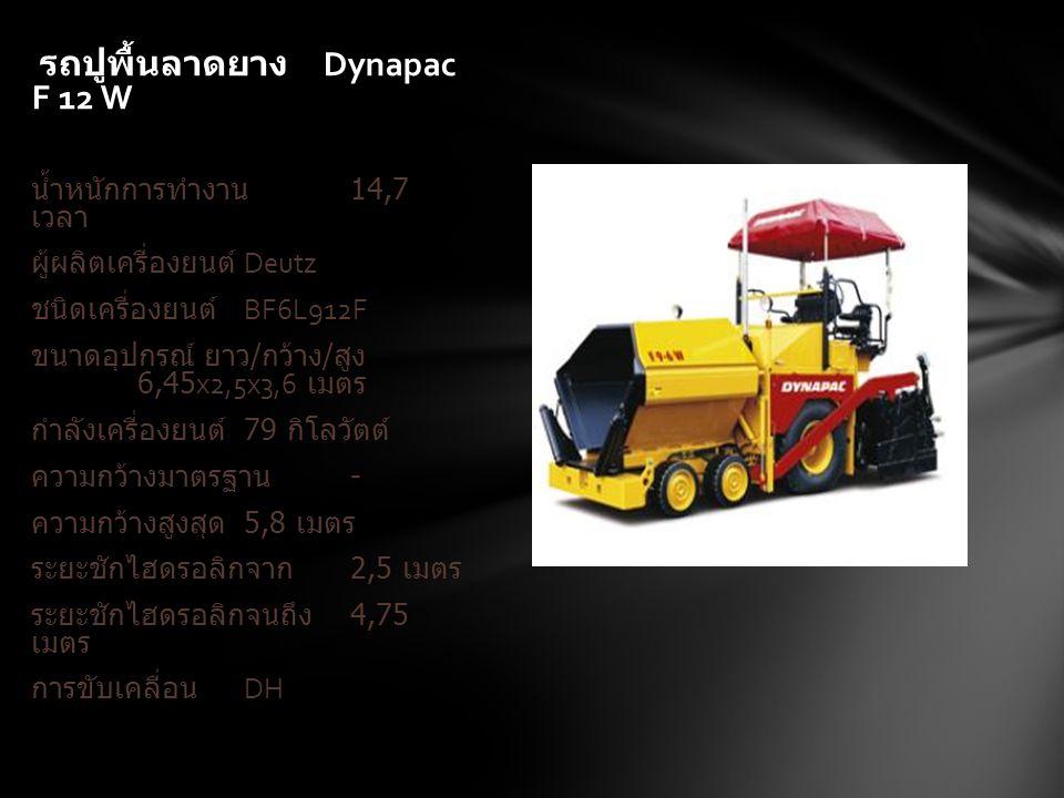รถขุดดิน ( แม็คโค ) Doosan DX 520 LC น้ำหนักการทำงาน 50,7 เวลา ผู้ผลิตเครื่องยนต์ Doosan ชนิดเครื่องยนต์ DV11 ขนาดอุปกรณ์ ยาว / กว้าง / สูง 11,43x3x4,2 เมตร กำลังเครื่องยนต์ 245 กิโลวัตต์ ความจุถัง 3,2 ลูกบาศก์เมตร ความกว้างใบตีนตะขาบ 600 มิลลิเมตร โครงส่วนล่าง LC บูม MB ความจุลูกบาศก์ 10,964 กระแสไฟฟ้า รอบการหมุนที่แรงบิดสูงสุด 1800 ต่อนาที ระดับการยืดออกแนวนอน 10,75 เมตร ความลึกการขุดลอก 6,8 เมตร แรงการฉีกออก 30,8 กิโลนิวตัน
