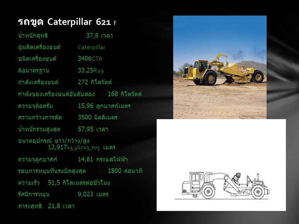 รถขูด Caterpillar 621 F น้ำหนักสุทธิ 37,8 เวลา ผู้ผลิตเครื่องยนต์ Caterpillar ชนิดเครื่องยนต์ 3406CTA ล้อมาตรฐาน 33.25R29 กำลังเครื่องยนต์ 272 กิโลวัตต์ กำลังของเครื่องยนต์อันดับสอง 168 กิโลวัตต์ ความจุล้อดรัม 15,96 ลูกบาศก์เมตร ความกว้างการตัด 3500 มิลลิเมตร น้ำหนักรวมสูงสุด 57,95 เวลา ขนาดอุปกรณ์ ยาว / กว้าง / สูง 12,917x3,467x3,705 เมตร ความจุลูกบาศก์ 14,61 กระแสไฟฟ้า รอบการหมุนที่แรงบิดสูงสุด 1800 ต่อนาที ความเร็ว 51,5 กิโลเมตรต่อชั่วโมง รัศมีการหมุน 9,023 เมตร ภาระสุทธิ 21,8 เวลา