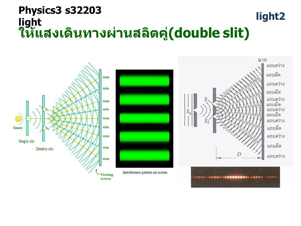 Physics3 s32203 light light2 ให้แสงเดินทางผ่านสลิตคู่ (double slit)