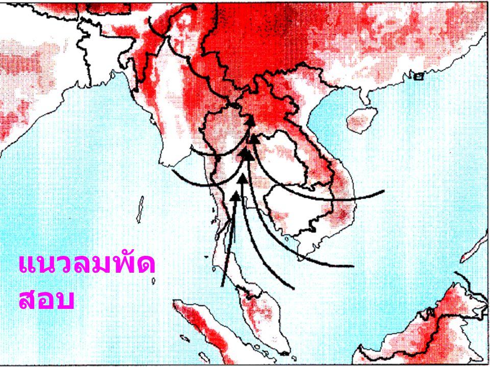 Surface map on 26 SEPTEMBER 2002 at 0000 UTC ร่องความกด อากาศต่ำ พายุหมุน เขตร้อน