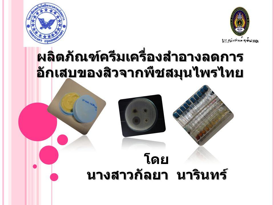 ผลิตภัณฑ์ครีมเครื่องสำอางลดการ อักเสบของสิวจากพืชสมุนไพรไทย โดย นางสาวกัลยา นารินทร์