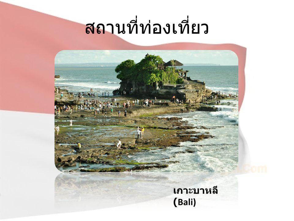 สถานที่ท่องเที่ยว เกาะบาหลี (Bali)