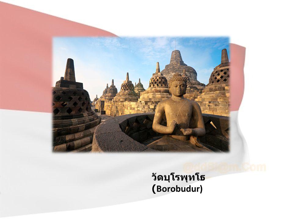 วัดบุโรพุทโธ (Borobudur)