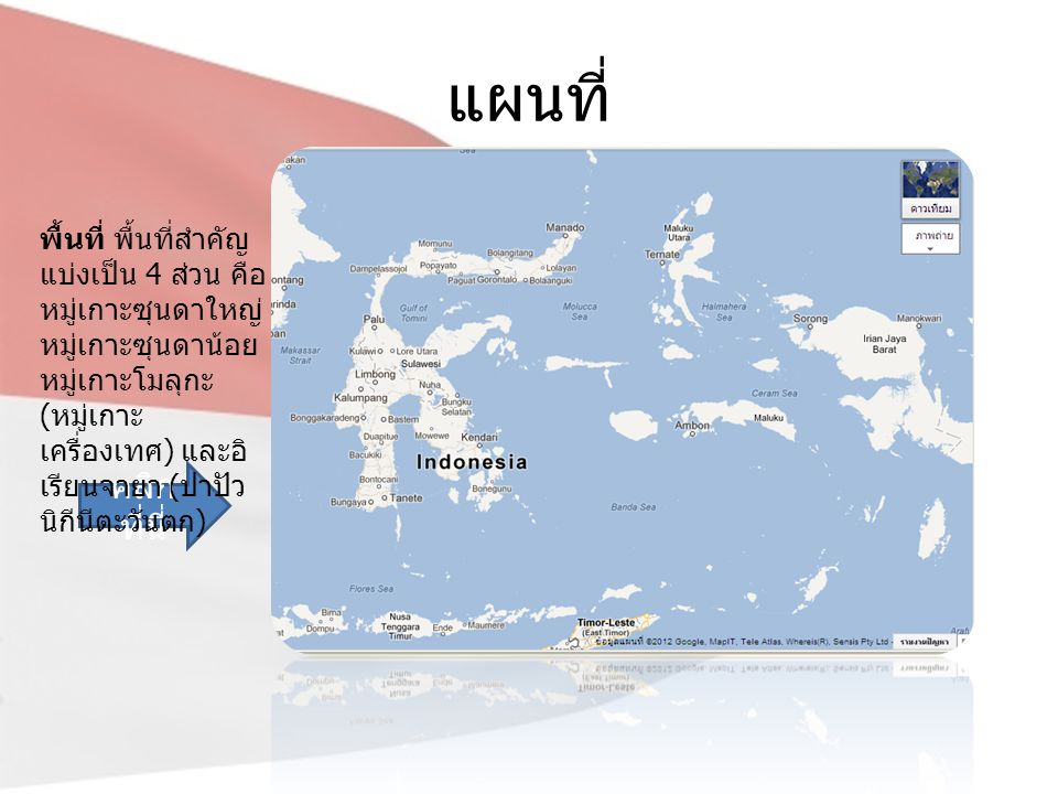 แผนที่ คลิก ที่นี่ พื้นที่ พื้นที่สำคัญ แบ่งเป็น 4 ส่วน คือ หมู่เกาะซุนดาใหญ่ หมู่เกาะซุนดาน้อย หมู่เกาะโมลุกะ ( หมู่เกาะ เครื่องเทศ ) และอิ เรียนจายา ( ปาปัว นิกีนีตะวันตก )