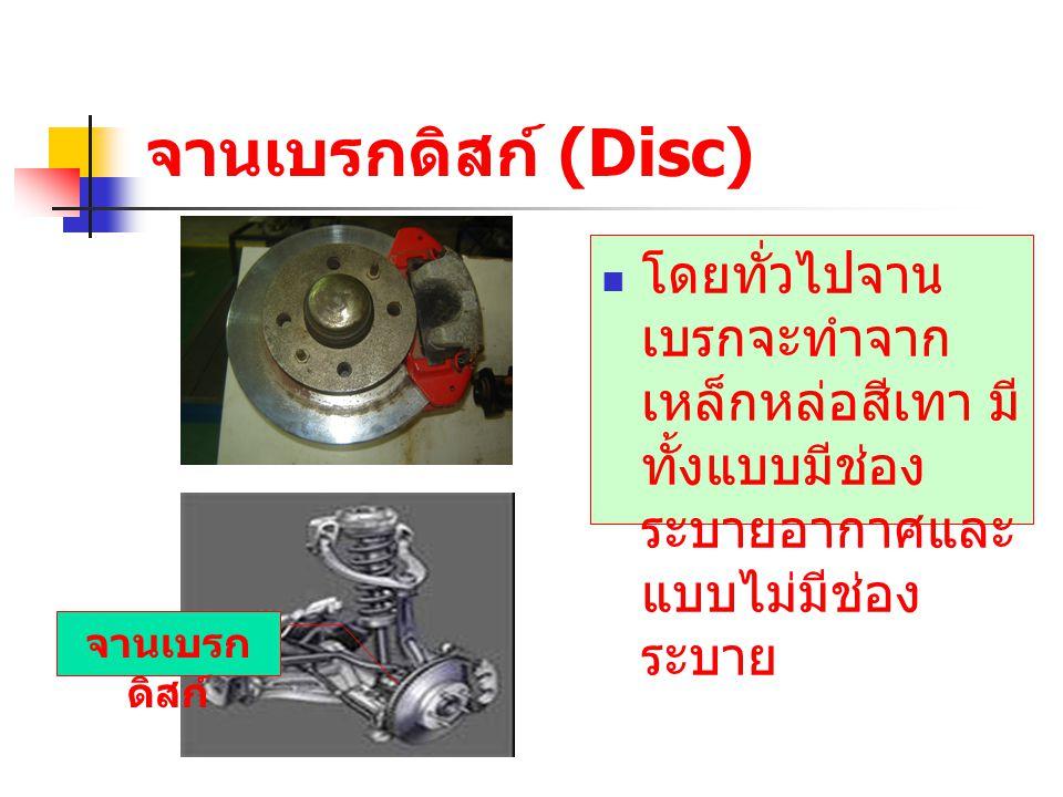 จานเบรกดิสก์ (Disc) โดยทั่วไปจาน เบรกจะทำจาก เหล็กหล่อสีเทา มี ทั้งแบบมีช่อง ระบายอากาศและ แบบไม่มีช่อง ระบาย จานเบรก ดิสก์