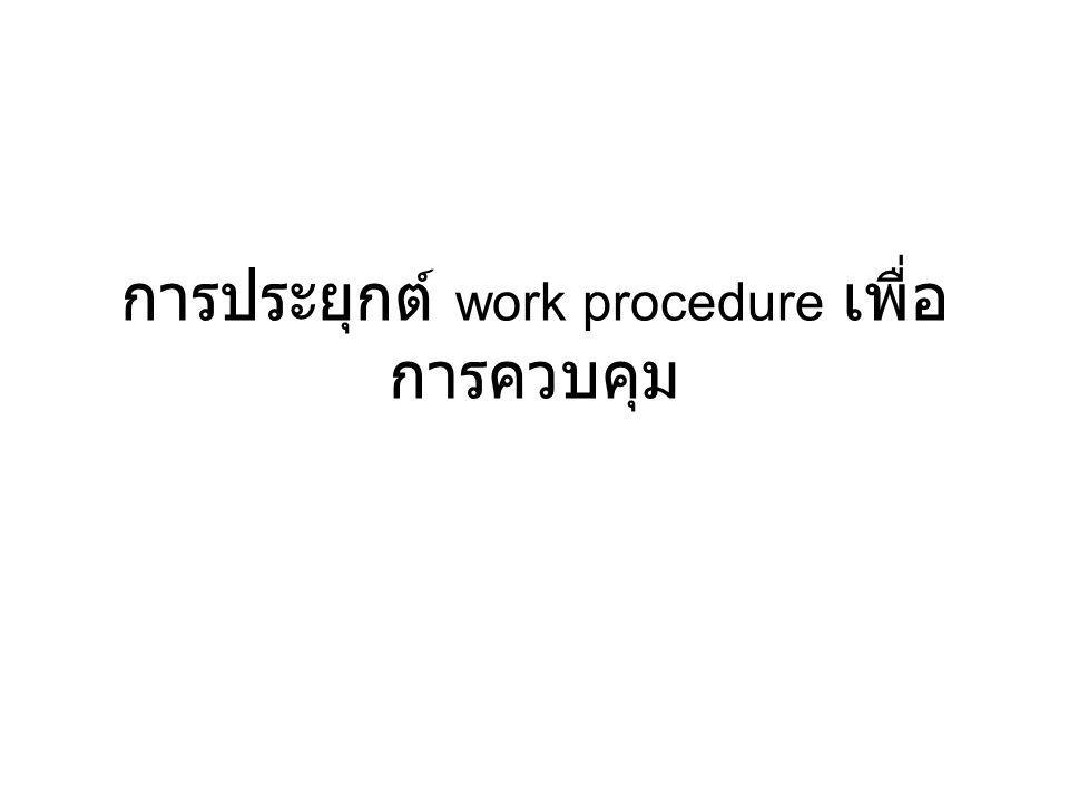 การประยุกต์ work procedure เพื่อ การควบคุม