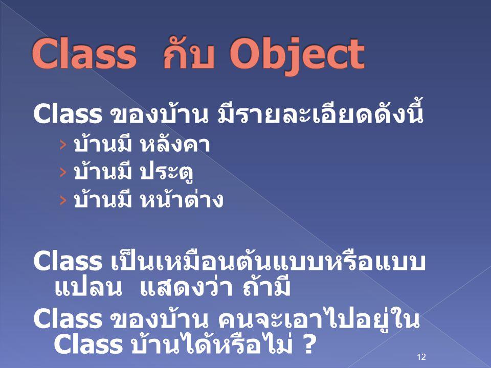 12 Class ของบ้าน มีรายละเอียดดังนี้ › บ้านมี หลังคา › บ้านมี ประตู › บ้านมี หน้าต่าง Class เป็นเหมือนต้นแบบหรือแบบ แปลน แสดงว่า ถ้ามี Class ของบ้าน คนจะเอาไปอยู่ใน Class บ้านได้หรือไม่ ?