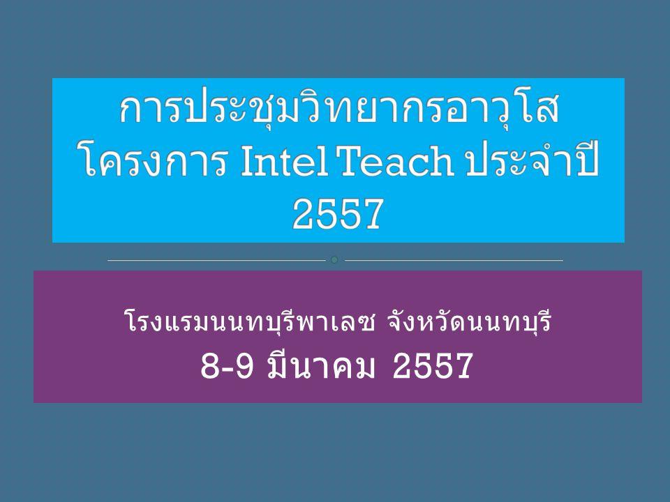 โรงแรมนนทบุรีพาเลซ จังหวัดนนทบุรี 8-9 มีนาคม 2557