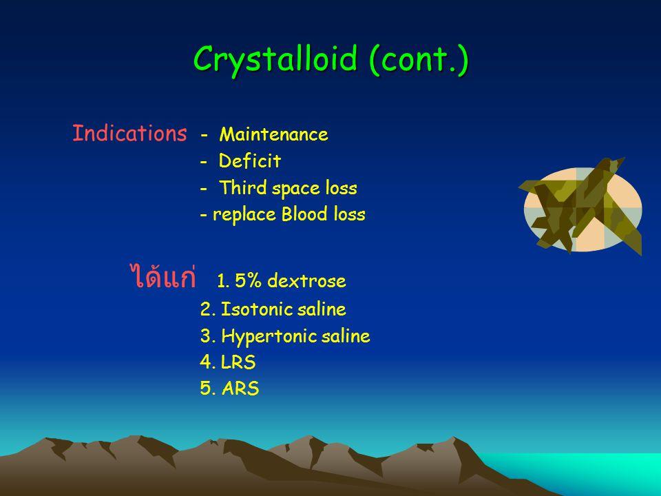 Crystalloid (cont.) Indications - Maintenance - Deficit - Third space loss - replace Blood loss ได้แก่ 1. 5% dextrose 2. Isotonic saline 3. Hypertonic