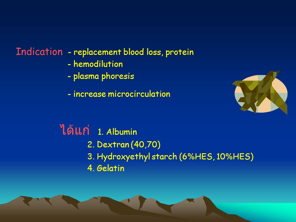 Indication - replacement blood loss, protein - hemodilution - plasma phoresis - increase microcirculation ได้แก่ 1. Albumin 2. Dextran (40,70) 3. Hydr