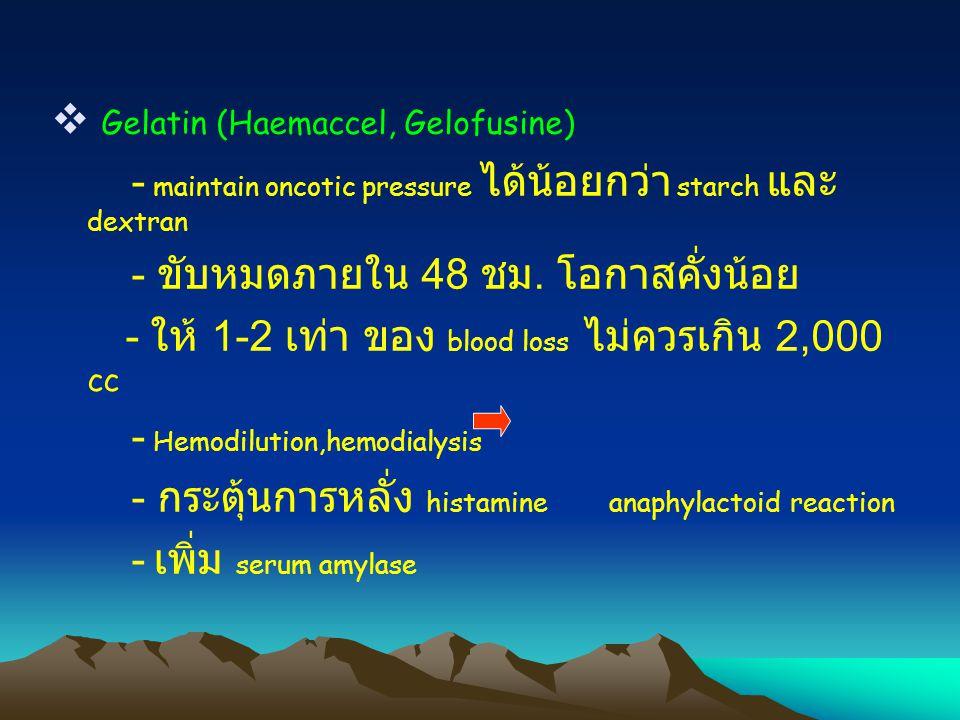  Gelatin (Haemaccel, Gelofusine) - maintain oncotic pressure ได้น้อยกว่า starch และ dextran - ขับหมดภายใน 48 ชม.