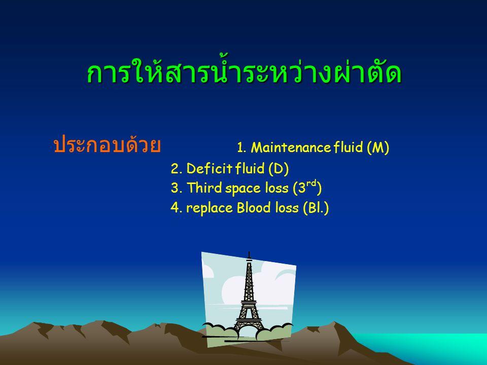 การให้สารน้ำระหว่างผ่าตัด ประกอบด้วย 1. Maintenance fluid (M) 2. Deficit fluid (D) 3. Third space loss (3 rd ) 4. replace Blood loss (Bl.)