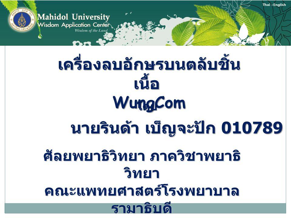 เครื่องลบอักษรบนตลับชิ้น เนื้อ เครื่องลบอักษรบนตลับชิ้น เนื้อ WungCom WungCom โดย นายรินด้า เบ็ญจะปัก 010789 ศัลยพยาธิวิทยา ภาควิชาพยาธิ วิทยา คณะแพทยศาสตร์โรงพยาบาล รามาธิบดี มหาวิทยาลัย มหิดล