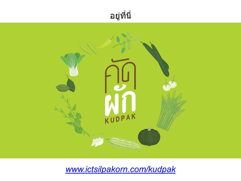 อยู่ที่นี่ www.ictsilpakorn.com/kudpak
