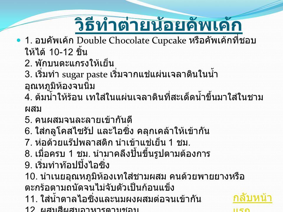 วิธีทำต่ายน้อยคัพเค้ก 1. อบคัพเค้ก Double Chocolate Cupcake หรือคัพเค้กที่ชอบ ให้ได้ 10-12 ชิ้น 2. พักบนตะแกรงให้เย็น 3. เริ่มทำ sugar paste เริ่มจากแ