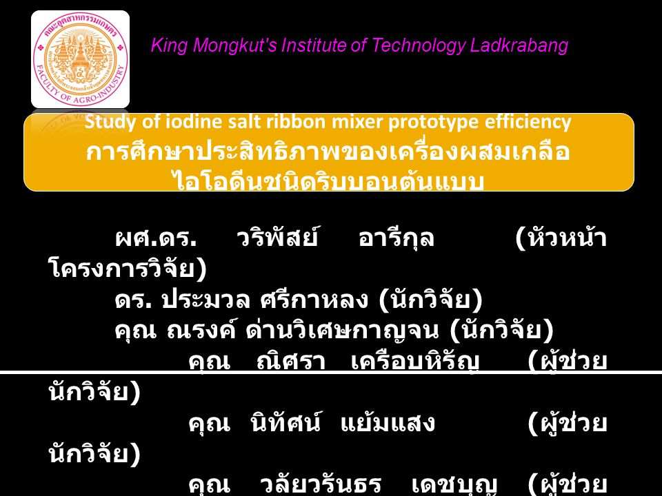 King Mongkut s Institute of Technology Ladkrabang Study of iodine salt ribbon mixer prototype efficiency การศึกษาประสิทธิภาพของเครื่องผสมเกลือ ไอโอดีนชนิดริบบอนต้นแบบ ผศ.