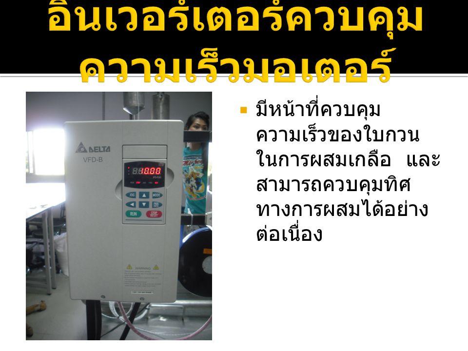 เตรียมสารละลาย โพแทสเซียม ไอโอเดตโดยชั่ง KIO 3 9.62 g ปรับปริมาตร ด้วยน้ำกลั่นให้ครบ 1000 ml ชั่งเกลือ 40 kg ปล่อย สารละลาย KIO 3 280.75 ml ทำการผสม ที่อุณหภูมิ 50°C,60°C,70°C ที่ความเร็ว รอบ 25Hz,35Hz,45Hz และที่ เวลา 4min,8min,12min,16min เก็บตัวอย่างทุกช่วงเวลา 5 ตำแหน่ง ตัวอย่างละ 100 g นำใส่ถุงแล้ว ทำการปิด ปากถุง ทำการผสม 2 ซ้ำ นำตัวอย่าง ทั้งหมด วิเคราะห์หาปริมาณไอโอดีน และหา ความชื้น อย่างละ 2 ซ้ำ ตัวอย่างเกลือที่ ผสมแล้ว
