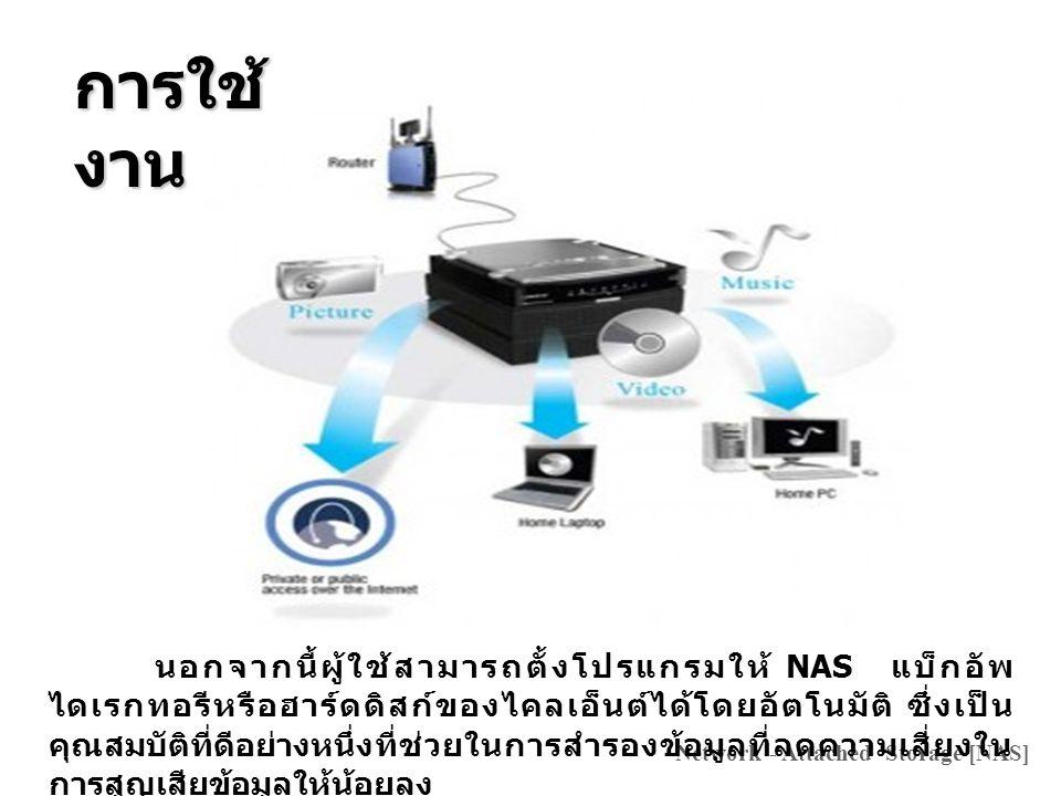 เอกสารอ้าง อิง http://www.adslthailand.com/forum/viewtopic.php?t=7789 4 http://blog.sofahost.com/?p=164 http://www.quickserv.co.th/news/1007.html นางสาวจิราพร ตุ้มหิรัญ 0748288 Network - Attached Storage [NAS]