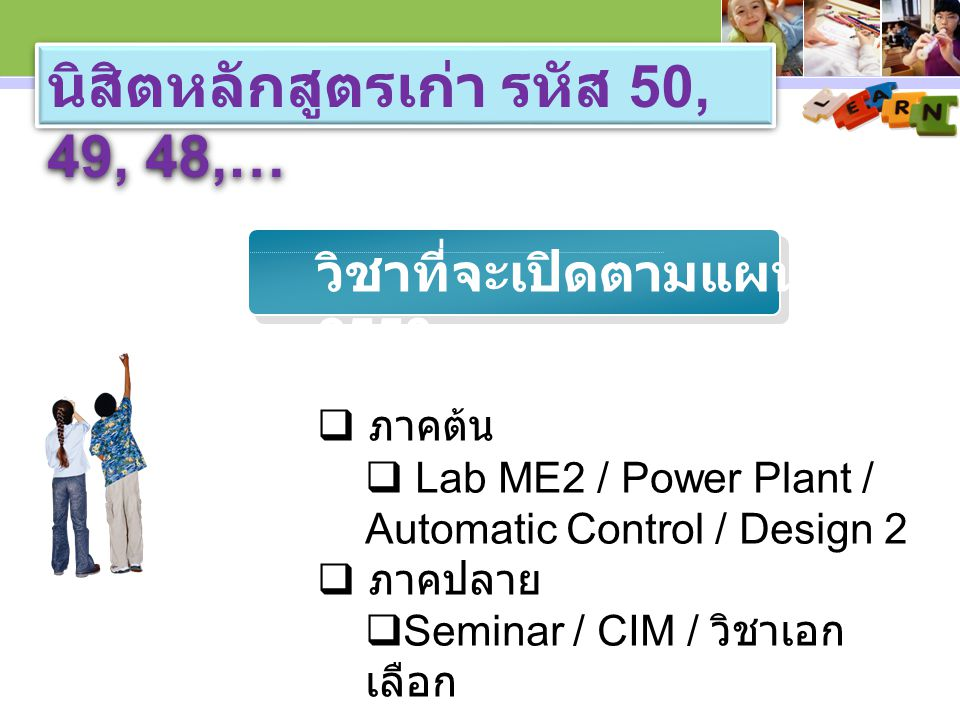 LOGO www.themegallery.com จำนวนนิสิตที่ยังไม่ได้เรียน วิชา  0300 266 การวิเคราะห์กรรมวิธีการผลิต (1/2553)  0300 265 การออกแบบทางวิศวกรรม (1/2553)  0300 463 การวัดและเครื่องมือวัด (2/2553)  0300 260 การเขียนแบบวิศวกรรม 1 ( เทียบ โอน 300204) นิสิตหลักสูตรเก่า รหัส 50, 49, 48,… จำนวนนิสิตที่ยังตกค้างแต่ละชั้นปี