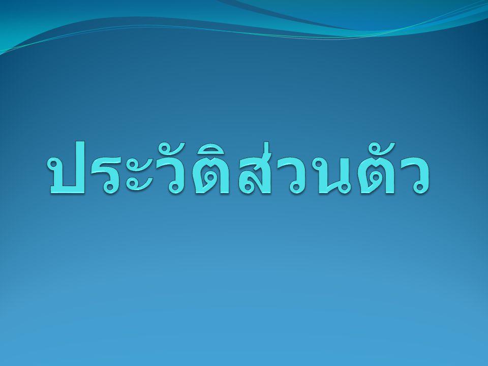 ชื่อ – สกุลนางสาวรมิดา ธนาเดชหิรัญ ชื่อเล่นตุ๋ย วัน เดือน ปีเกิด 26 มกราคม 2520 สถานภาพสมรส ที่อยู่ 164/1 ม.10 ต.