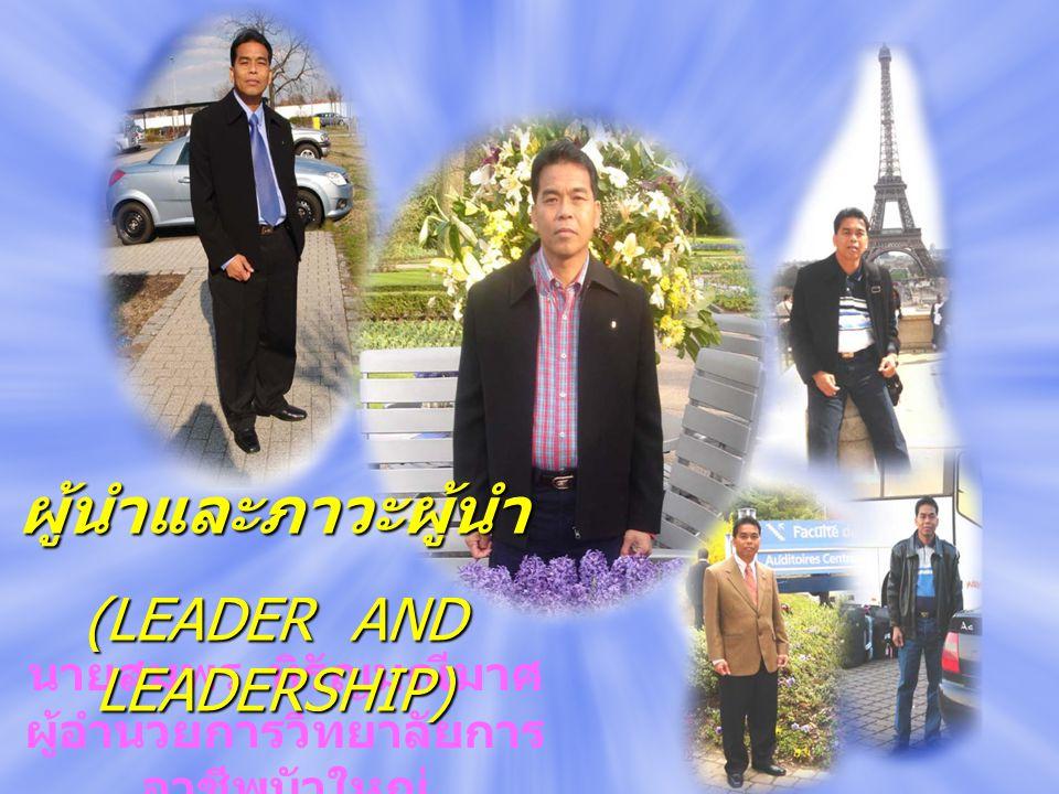 ผู้นำ (LEADERSHIP) 1.1.L = Love ความรัก 2.