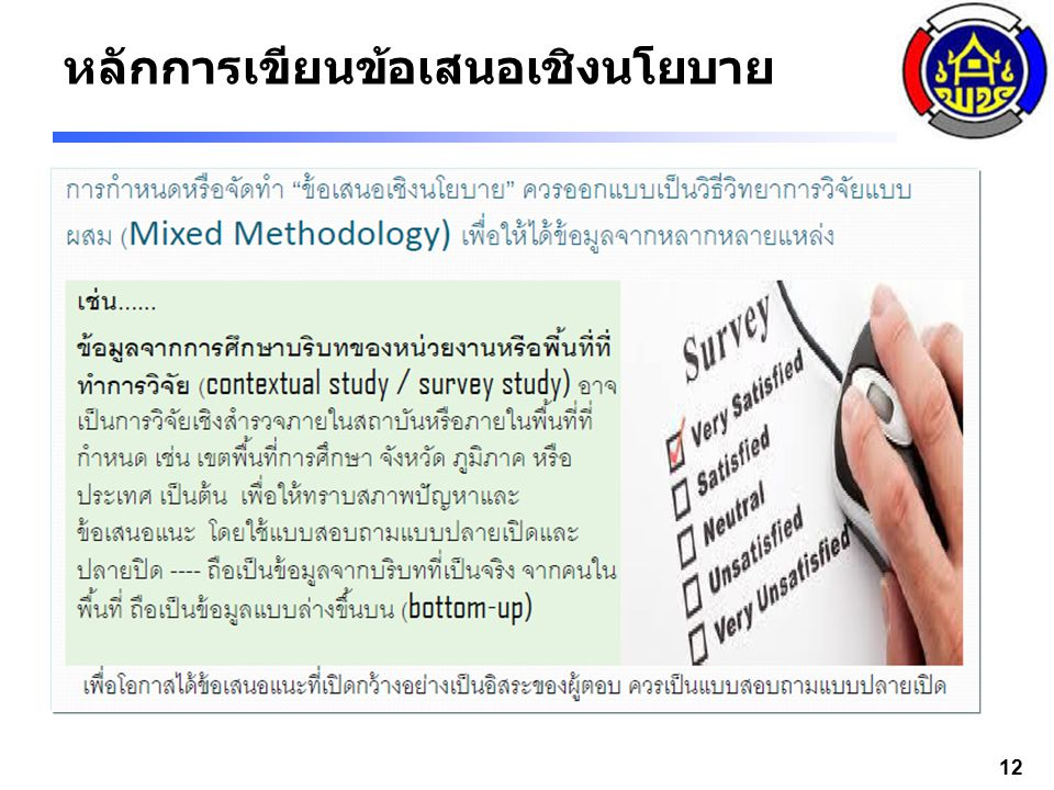 หลักการเขียนข้อเสนอเชิงนโยบาย 12