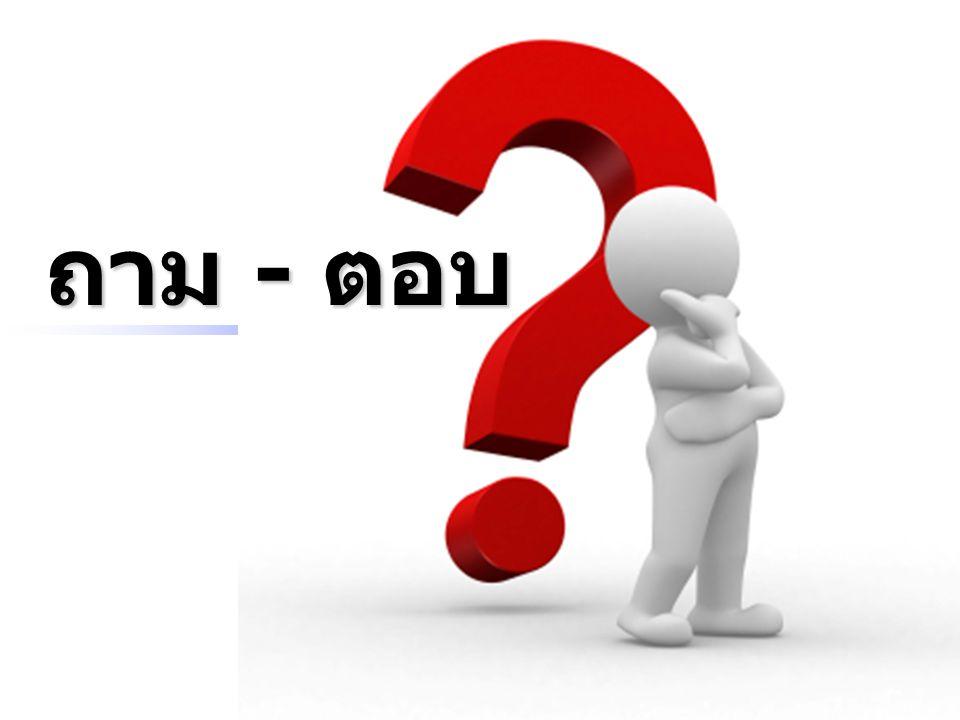 33 ถาม - ตอบ