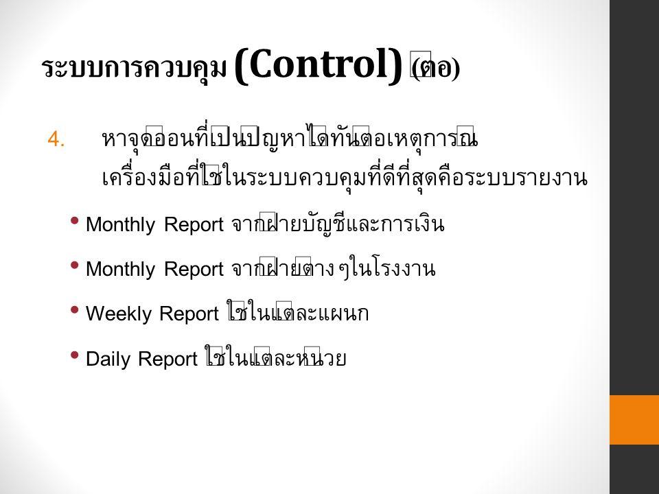 ระบบการควบคุม (Control) ( ต่อ ) 4.